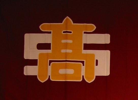 松山南高等学校同窓会関東支部
